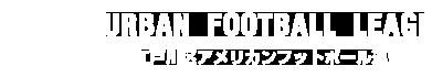 江戸川区アメリカンフットボール連盟|URBAN FOOTBALl LEAGE